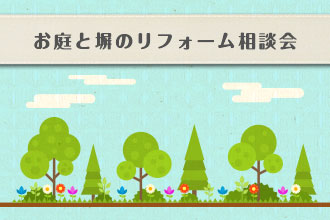 お庭と塀のリフォーム相談会イメージ画像