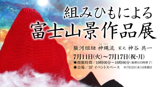 組みひもによる富士山景作品展
