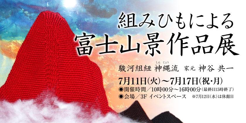 組みひもによる富士山景作品展イメージ画像