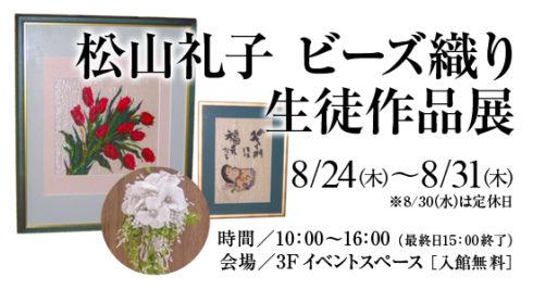 松山礼子 ビーズ織り 生徒作品展イメージ画像