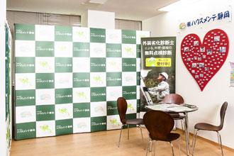 株式会社ハウスメンテ静岡イメージ画像
