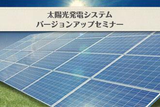 太陽光発電システムバージョンアップセミナーイメージ画像