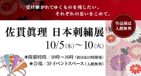 佐貫眞理 日本刺繍展イメージ画像