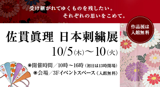 佐貫眞理 日本刺繍展