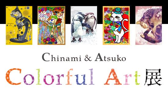 ~Chinami&Atsuko~Colorful Art 展