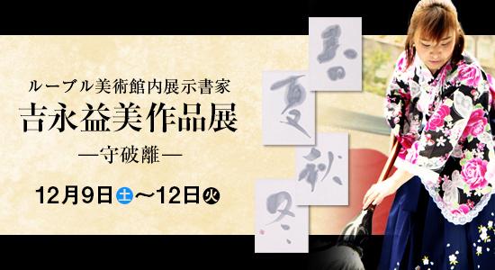 ルーブル美術館内展示書家【吉永益美作品展 ~守破離~】