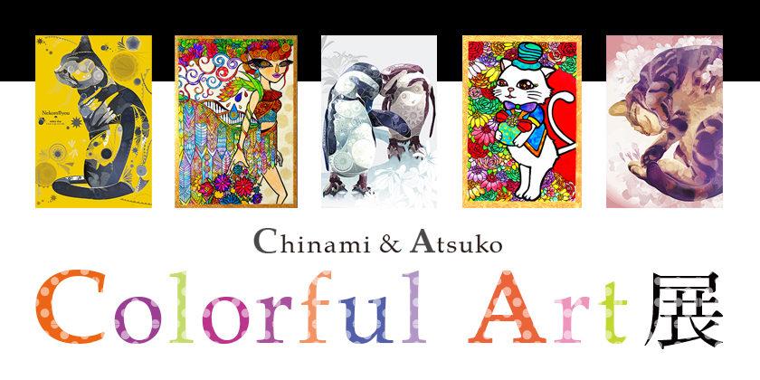 ~Chinami&Atsuko~Colorful Art 展イメージ画像