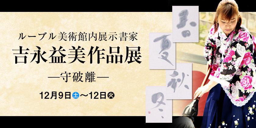 ルーブル美術館内展示書家【吉永益美作品展 ~守破離~】イメージ画像