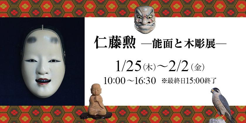 仁藤勲 -能面と木彫展-