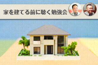 家を建てる前に聴く勉強会イメージ画像