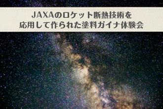 JAXAのロケット断熱技術を応用して作られた断熱省エネ塗料ガイナイメージ画像