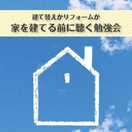 建て替えかリフォームか『家を建てる前に聴く勉強会』イメージ画像