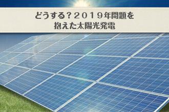 どうする?2019年問題を抱えた太陽光発電イメージ画像