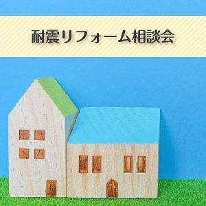 耐震リフォーム相談会イメージ画像