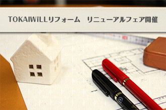 TOKAIWiLLリフォーム リニューアルフェア開催イメージ画像