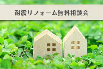 耐震リフォーム無料相談会イメージ画像