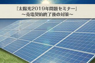 『太陽光2019年問題セミナー』~売電契約終了後の対策~イメージ画像