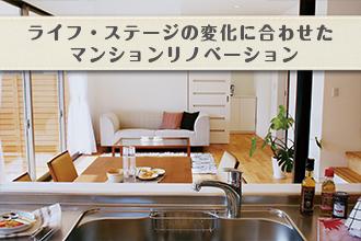 ライフ・ステージの変化に合わせたマンションリノベーションイメージ画像