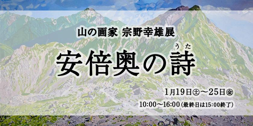 山の画家 宗野幸雄展「安倍奥の詩(うた)」