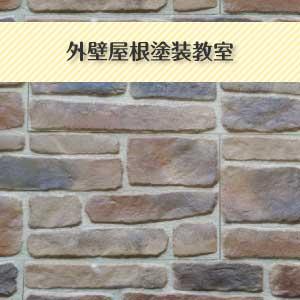 外壁屋根 塗装教室イメージ画像