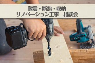 耐震・断熱・収納 リノベーション工事相談会イメージ画像