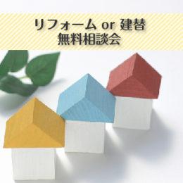 リフォーム or 建替 無料相談会イメージ画像