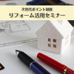 「次世代住宅ポイント制度」リフォーム活用セミナーイメージ画像